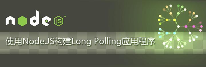 使用Node.JS构建Long Polling应用程序