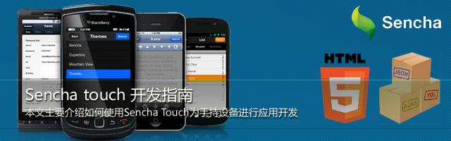 Sencha touch 开发指南
