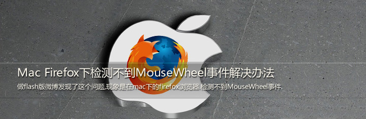 Mac Firefox下检测不到MouseWheel事件解决办法