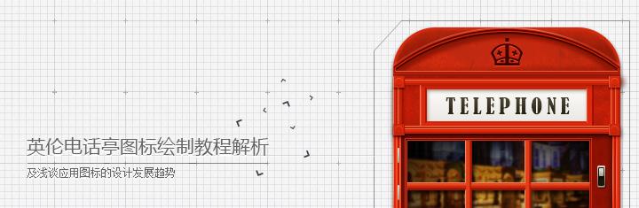英伦电话亭图标绘制教程解析及浅谈应用图标的设计发展趋势