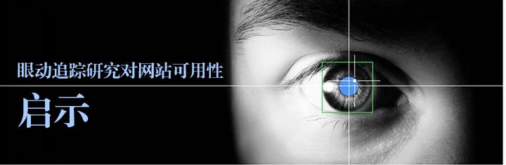 眼动追踪研究对网站可用性的启示